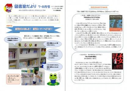 図書館便り7、8月号
